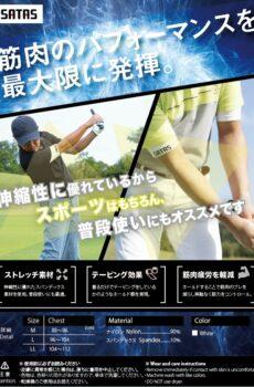 サタスSATAS|ゴルフ用アンダーウェア